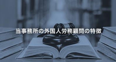 当事務所の外国人労務顧問の特徴